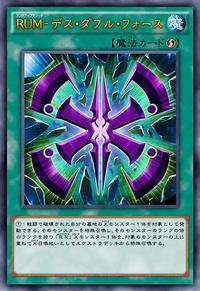 RankUpMagicDoomDoubleForce-JP-Anime-AV.png