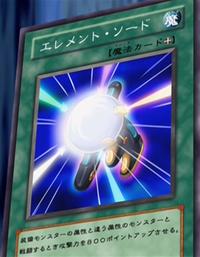 ElementSword-JP-Anime-GX.png