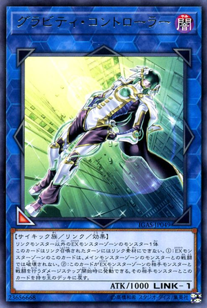 GravityController-IGAS-JP-R.png