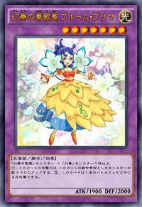 BloomPrimatheMelodiousChoir-JP-Anime-AV.png