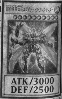 DDDGustHighKingAlexander-JP-Manga-DY.png