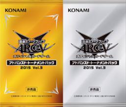 Advanced Tournament Pack 2015 Vol.3