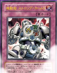 StrongholdtheMovingFortress-JP-Anime-DM.png