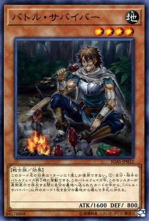 BattleSurvivor-IGAS-JP-NR.png