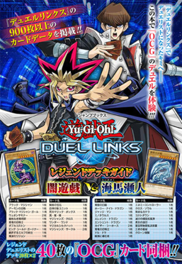 Yu-Gi-Oh! Duel Links Legend Deck Guide: Yami Yugi VS Seto Kaiba promotional cards
