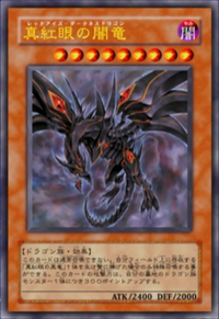 RedEyesDarknessDragon-JP-Anime-GX.png