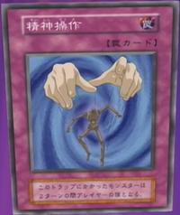 MindControl-JP-Anime-DM.png