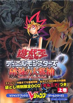 Yu-Gi-Oh! Duel Monsters 8: Reshef of Destruction Game Guide 1 promotional card