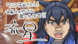 Ryusei, in Tag Force 4