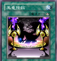DarkDragonRitual-JP-Anime-DM.png