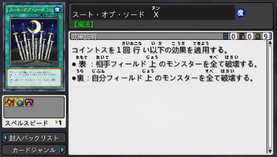 SuitofSwordX-TFSP-JP-VG-info.png