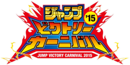 Jump Victory Carnival 2015