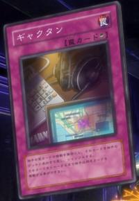 Wiretap-JP-Anime-5D.png