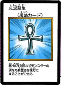MonsterReborn-JP-Manga-DM-color-2.png