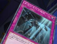 UnfinishedAncientGear-JP-Anime-AV.png