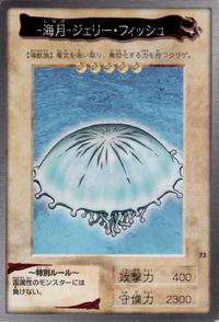 Jellyfish-BAN1-JP-C.png
