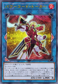 PowercodeTalker-JP-Anime-VR.png