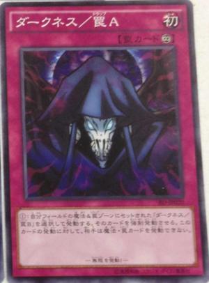 DarknessTrapA-BD-JP-C.png