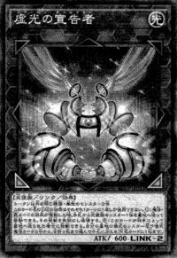 HeraldofMirageLights-JP-Manga-OS.png