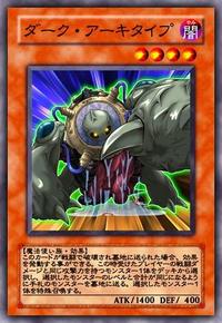 DarkArchetype-JP-Anime-GX.png