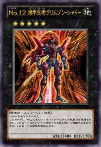 Number12CrimsonShadowArmorNinja-JP-Anime-ZX.png