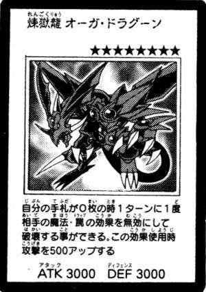 VoidOgreDragon-JP-Manga-5D.jpg