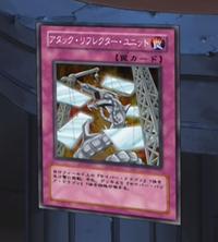 AttackReflectorUnit-JP-Anime-GX.png