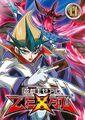 ZEXAL DVD 11.jpg