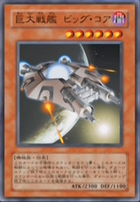 BESBigCore-JP-Anime-GX.png