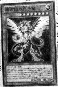 GalaxyEyesPhotonDragon-JP-Manga-DZ.png