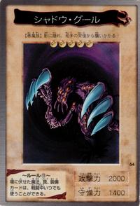 ShadowGhoul-BAN1-JP-C.png