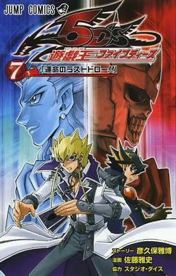 Yu-Gi-Oh! 5D's Volume 7
