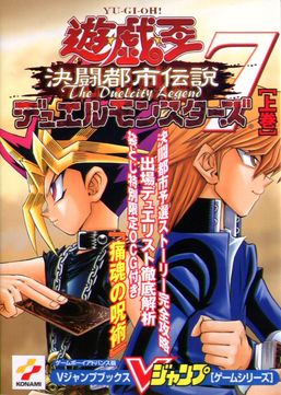 Yu-Gi-Oh! Duel Monsters 7: The Duelcity Legend Game Guide 1 promotional card