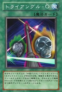 TriangleO-JP-Anime-5D.png