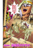 Yu-Gi-Oh! Duel 285 - bunkoban - JP - color.png