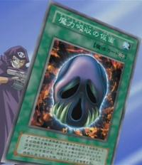 MaskofDispel-JP-Anime-DM.png