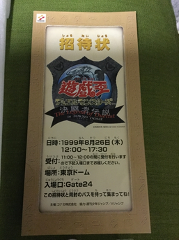 Yu-Gi-Oh! Duel Monsters II: Dark duel Stories Duelist Legend in Tokyo Dome invitation cards