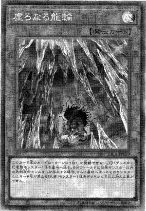 VesselfortheDragonCycle-JP-Manga-OS.png