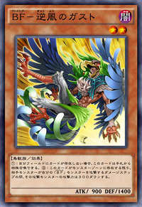 BlackwingGusttheBackblast-JP-Anime-AV.png