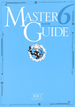 Master Guide 6 promotional cards