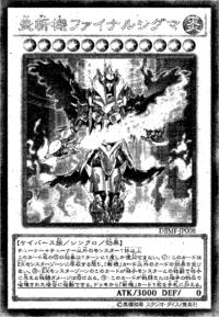 GeomathmechFinalSigma-JP-Manga-OS.png