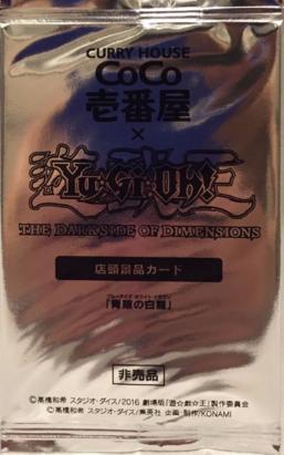 Yu-Gi-Oh! The Dark Side of Dimensions CoCo Ichibanya promotional card 2