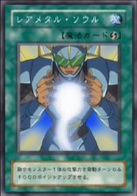 RareMetalSoul-JP-Anime-DM.png