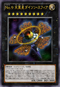 Number9DysonSphere-JP-Anime-ZX.png