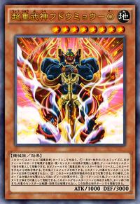 SuperheavySamuraiWarchiefHeavystrong-JP-Anime-AV.png