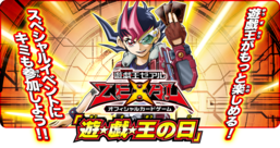 Yu-Gi-Oh! Day November 2014 promotional cards