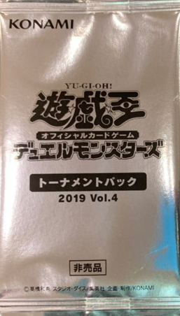 Tournament Pack 2019 Vol.4