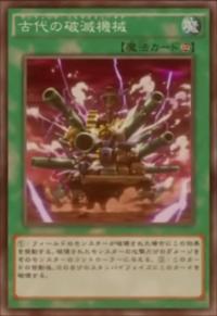 AncientArmageddonGear-JP-Anime-AV.png