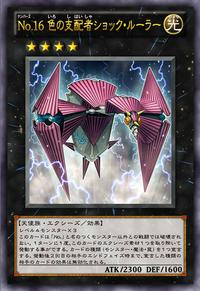 Number16ShockMaster-JP-Anime-ZX.png