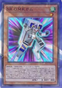 SpeedroidGumPrize-JP-Anime-AV.png